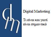 ΠΜΣ Ψηφιακό Μαρκετινγκ